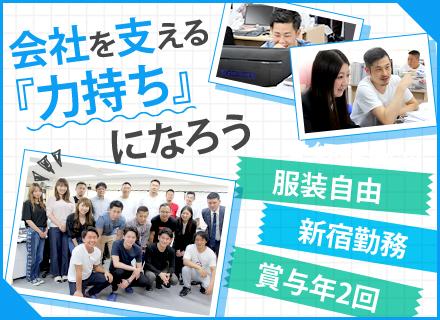株式会社SGSインベストメント/事務◆月給25万円~◆明確な評価制度→給与・ポジションアップも目指せる◆20代活躍◆新宿勤務◆新規事業部