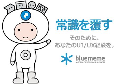 株式会社BlueMeme/【アプリケーションデザイナー《UI/UX設計経験者歓迎》】◆月給60万円以上も可◆コードレス開発を実現