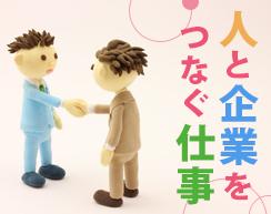 株式会社テクノ・サービス/人材コーディネーター★未経験OK/年間休日125日/高い有給取得率