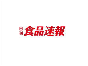 株式会社食品速報/食品業界専門紙「日刊 食品速報」の記者