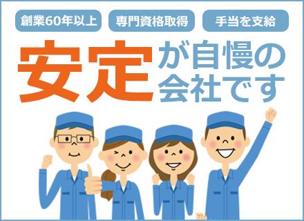 ハマ冷機工業株式会社の求人情報