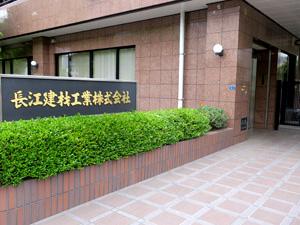 長江建材工業株式会社/ルートメインの法人営業(創業81年の老舗企業/既存顧客中心/高定着率で長いキャリアを築けます)