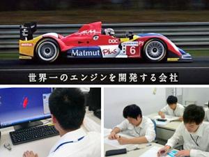 エイム株式会社(AIM Co.,LTD.)/次世代自動車のモデルベース開発エンジニア/完全週休2日制