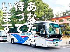 奈良観光バス株式会社 【安定の近鉄グループ企業】の求人情報