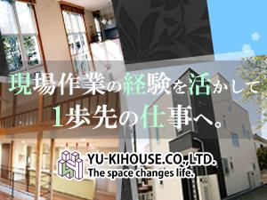 株式会社ユーキハウス YU-KIHOUSE.CO.,LTD./打ち合わせから引き渡しまでトータルに。お客様と一緒になって創り上げる施工管理