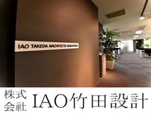 株式会社IAO竹田設計(東京事務所)の求人情報