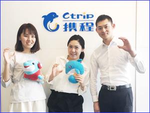 株式会社Ctrip International Travel Japan/セールスマネージャー(ホテルマネージャー)◇世界最大級のオンライン旅行会社