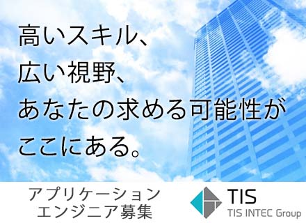 TIS株式会社/【アプリケーションエンジニア/PL・PM】東証一部上場/独立系プライムSIer/大規模案件に最上流から携わる