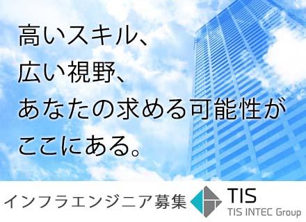 TIS株式会社/【インフラエンジニア/PL・PM】東証一部上場/独立系プライムSIer/大規模案件に最上流から携わる