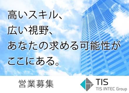 TIS株式会社/【ソリューション営業】東証一部上場/独立系プライムSIer/大規模案件に最上流から携わる