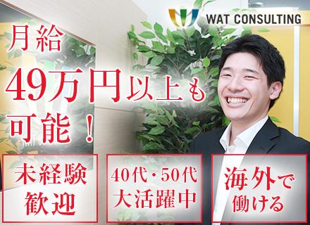 株式会社ワット・コンサルティング/【グローバルエンジニア】海外と日本を行き来する!未経験OK&40、50代活躍中!【月給49万円以上可】