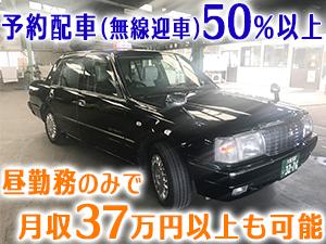 千里丘タクシー株式会社の求人情報