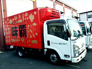 株式会社廣記商行/お客様の繁盛のお手伝いをテーマに、『中華食材のプロ』として食材の提案・情報提供から行えるルート営業