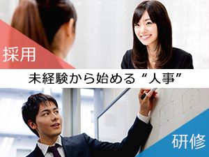 株式会社ホールド/人事(採用・研修担当/未経験者歓迎/アシスタントからのスタートも可能)