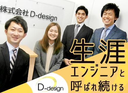 株式会社 D-design/【ソフトウェア開発】大手メーカー/SIer直取引案件多数 ◆若手エンジニアが活躍中 ◆未経験OK