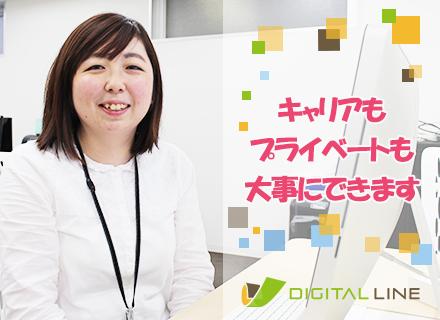 株式会社デジタルライン/WEBデザイナー/グラフィックデザインからの転身も◆WEB未経験者歓迎