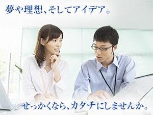 社会福祉法人東京児童協会/運営管理(新規開設する保育園の企画・提案、保育園の運営)