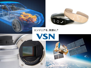 株式会社VSN/ファームウェア(組込み・制御)開発エンジニア/IoTやADASなど、先進技術に携われる