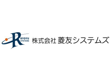 株式会社菱友システムズの求人情報