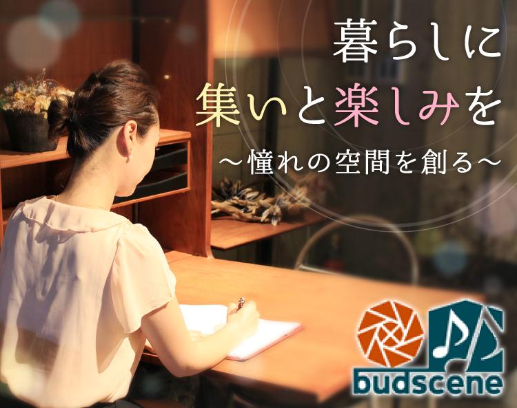 株式会社Budscene/【デザイナー】暮らしを創る★業界未経験歓迎★前年度賞与2.5ヵ月分支給
