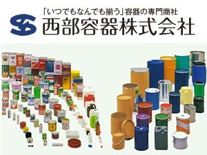 西部容器株式会社/「いつでもなんでも揃う」容器の専門商社のルート営業