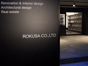 ロクサ株式会社(ROKUSA CO.,LTD)/リノベーションプランナー・インテリアコーディネーター/お客様の理想の住まいを実現します