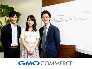 GMOコマース株式会社【GMOインターネットグループ】/ソリューション営業/月給30万円スタート/昇給昇格年4回