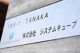株式会社 システムキューブ/製造業向けSE職を募集!(和歌山・大阪勤務)
