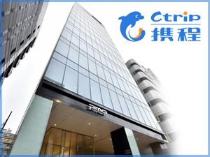 株式会社Ctrip Japan/パートナーシップ マーケティングマネージャー/世界200ヶ国以上に展開、オンライン旅行会社の日本法人