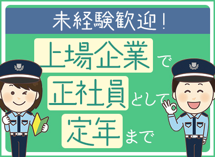 セントラル警備保障株式会社 多摩支社【東証一部上場】の求人情報