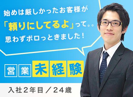 株式会社ONE/未経験・第二新卒歓迎!ホームページ・ネット広告の【企画提案】20代メンバーが活躍!
