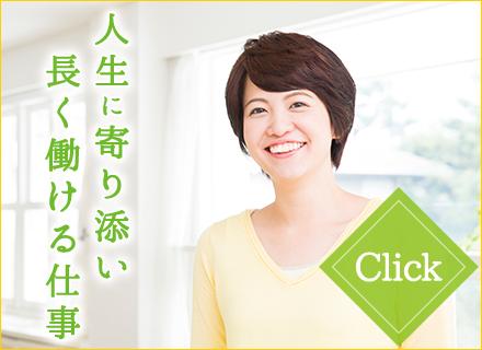 アルファクラブ武蔵野株式会社/【セレモニープランナー】◆未経験歓迎!◆30代、40代の既婚者も活躍◆売上より「顧客満足」を評価!