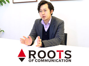 ルーツ・オブ・コミュニケーション株式会社/マーケティングプランナー/マーケティング戦略から広告戦略までを総合的に担当/WEBマーケ経験者歓迎