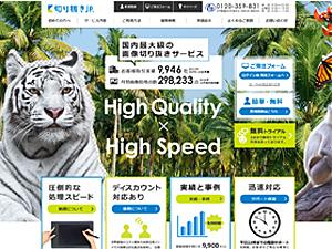株式会社メディア・バックオフィス/画像切り抜きサービスの【進行管理】★月給は40万円からのスタートになります。