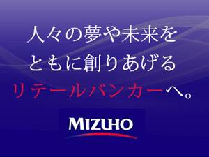 株式会社みずほ銀行 (Mizuho Bank, Ltd.)/フィナンシャルコンサルタント(個人営業)