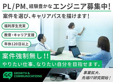 グロースアンドコミュニケーションズ株式会社/PL/PM 経験豊かなエンジニア募集中!案件を選び、キャリアパスを描けます!