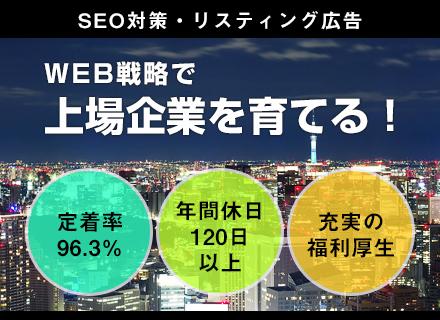 アイフル株式会社/【WEBマーケティング】★社員定着率96.3%!★年間休日120日以上