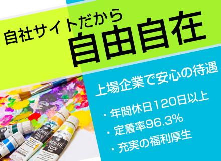 アイフル株式会社/【WEBデザイナー】☆東証一部上場企業!☆年間休日120日以上