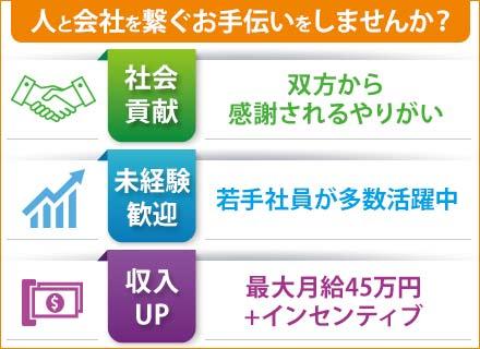 株式会社マックスサポート/【人材コーディネーター】人と企業の掛け橋に!未経験歓迎!