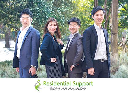 株式会社レジデンシャルサポートの求人情報