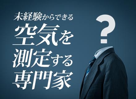新日本テック株式会社