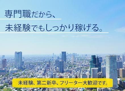 新日本テック株式会社の求人情報