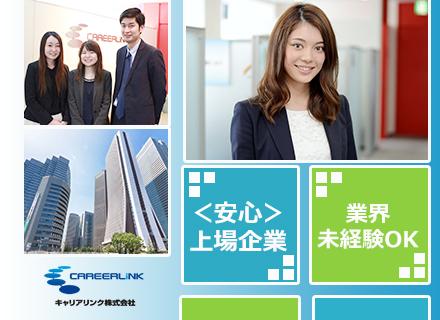 キャリアリンク株式会社/人事◆リーダー候補◆年間休日126日◆急成長中の東証一部上場企業でキャリアアップを目指しませんか?