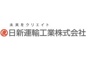 日新運輸工業株式会社/未経験歓迎!イチから指導します/工場内における設備オペレーター/◎神戸製鋼グループの協力会社です