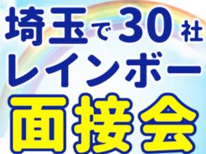 埼玉県/埼玉県が主催する就職サポート/埼玉県内の企業30社以上の人事担当者を集めての面接会を実施します!