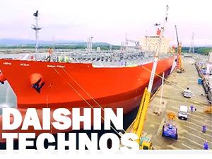 大新テクノス株式会社/【安定業界/業界シェアトップクラス】未経験からはじめる「タンカー、船舶のテクニカルサポート」