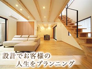 株式会社サンキ建設/デザイン設計プランナー ※前職給与を考慮します!