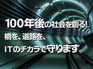 JIPテクノサイエンス株式会社<NTTデータグループ>/社会インフラを支えるITエンジニア/定着率98%/自社製品・自社内開発/業界シェアトップクラス