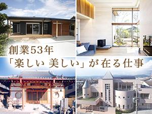 阿佐建築工務株式会社の求人情報
