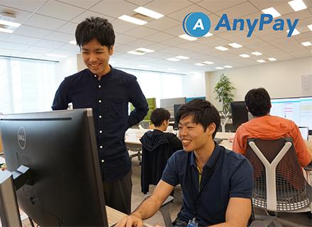 AnyPay株式会社の求人情報
